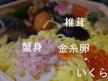 椎茸、蟹身、金糸卵、いくら