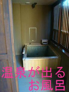 温泉が出るお風呂
