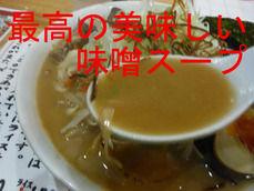 最高の美味しい味噌スープ