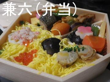 兼六(弁当)