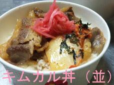 キムカル丼(並)