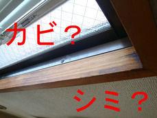 窓枠 木枠