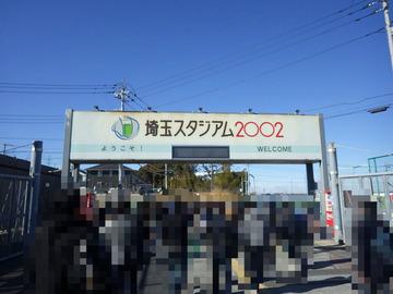 埼玉スタジアム 南入口