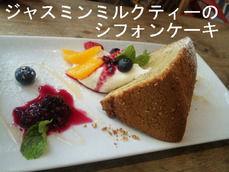 ジャスミンミルクティーのシフォンケーキ