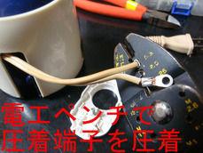 電工ペンチで圧着端子を圧着