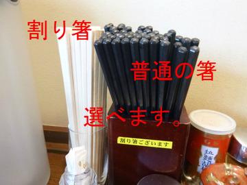 割り箸or普通の箸が選べます。