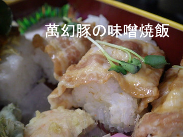萬幻豚の味噌焼飯