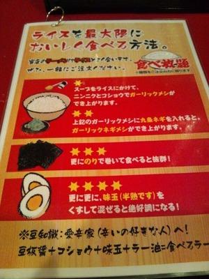ライスを最大限においしく食べる方法。
