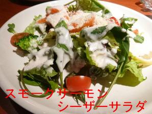 スモークサーモンシーザーサラダ