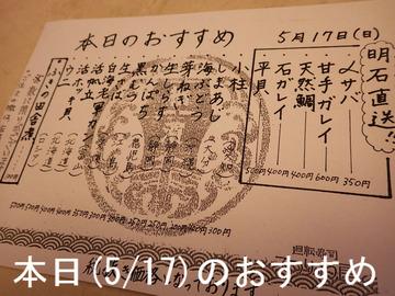 本日(5/17)のおすすめ