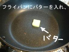 フライパンにバターを入れ、