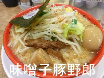 味噌子豚野郎(中太ちぢれ麺)