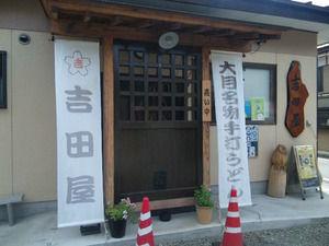 吉田屋 店舗外観