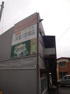 文明堂 保坂商店