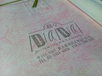 ヌーベル・ジャポネクス・レストラン 駄々(DaDa)