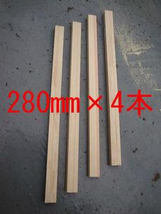 280mm×4本