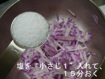 塩を小さじ1入れて、15分おく