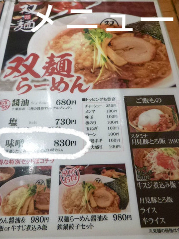 メニュー|双麺 味噌