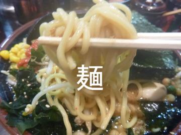 麺は普通麺