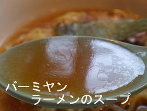 バーミヤンラーメンのスープ