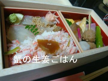 蟹の生姜ごはん