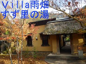 Villa(ヴィラ)雨畑 すず里の湯