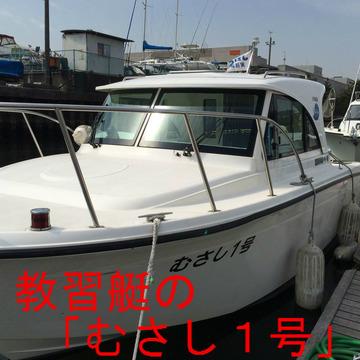 教習艇 むさし1号