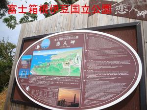 富士箱根伊豆国立公園 恋人岬