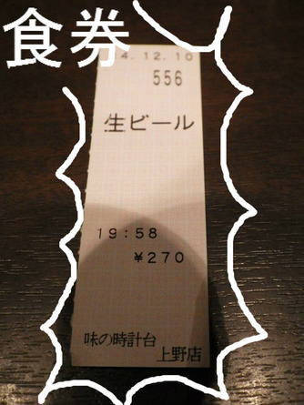 食券|生ビール