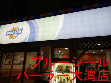 ブルーシール パーラー大湾店