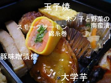 スモークサーモン錦糸巻、大学芋、豚味噌漬焼、玉子焼