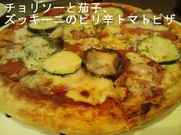 チョリソーと茄子、ズッキーニのピリ辛トマトピザ