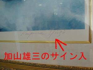加山雄三のサイン入