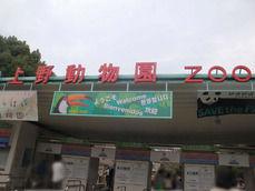 上野動物園入口