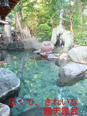 広くて、きれいな露天風呂
