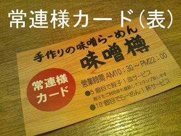常連様カード(表)