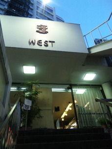 ウエスト 目黒店