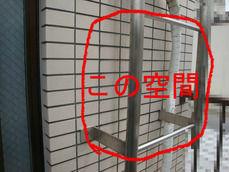 梯子と外壁との空間
