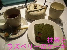 抹茶とラズベリーのケーキ