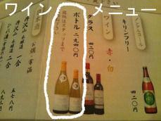 ワイン メニュー