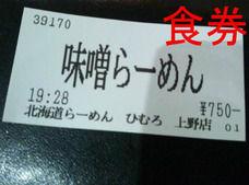 食券(味噌らーめん)