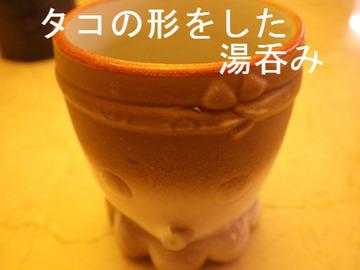 タコの形をした湯呑み