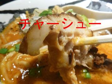 カラシビ味噌らー麺のチャーシュー