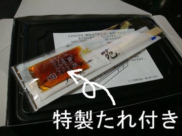 箸、特製たれ付き