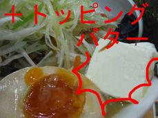 +トッピングバター