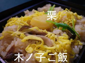 木ノ子ご飯、栗