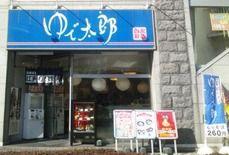 ゆで太郎 神田橋店