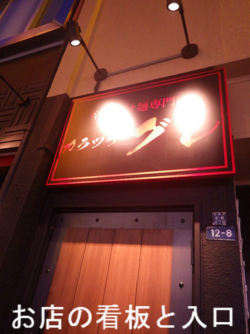 お店の看板と入口