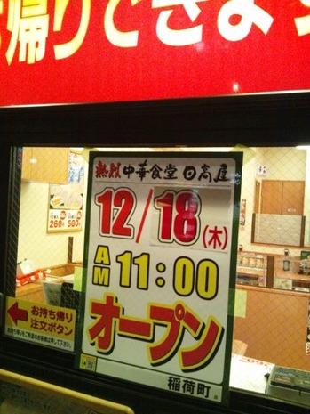 12/18(木) AM11時 オープン