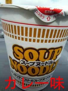 日清食品のスープヌードル カレー味